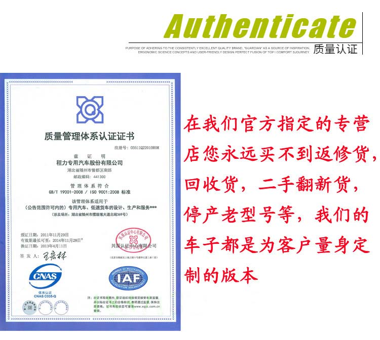 程力专用车质量证书