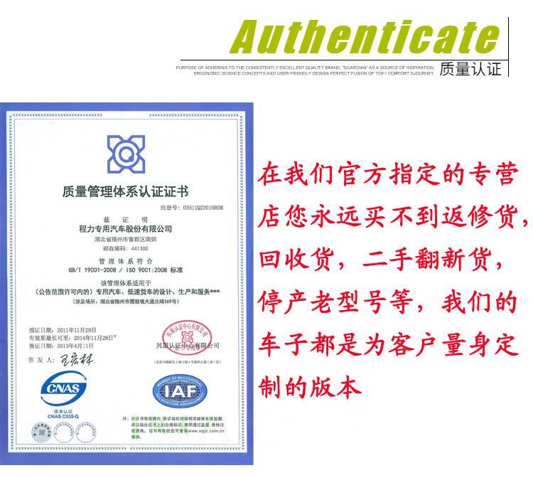 程力专用汽车质量认证证书