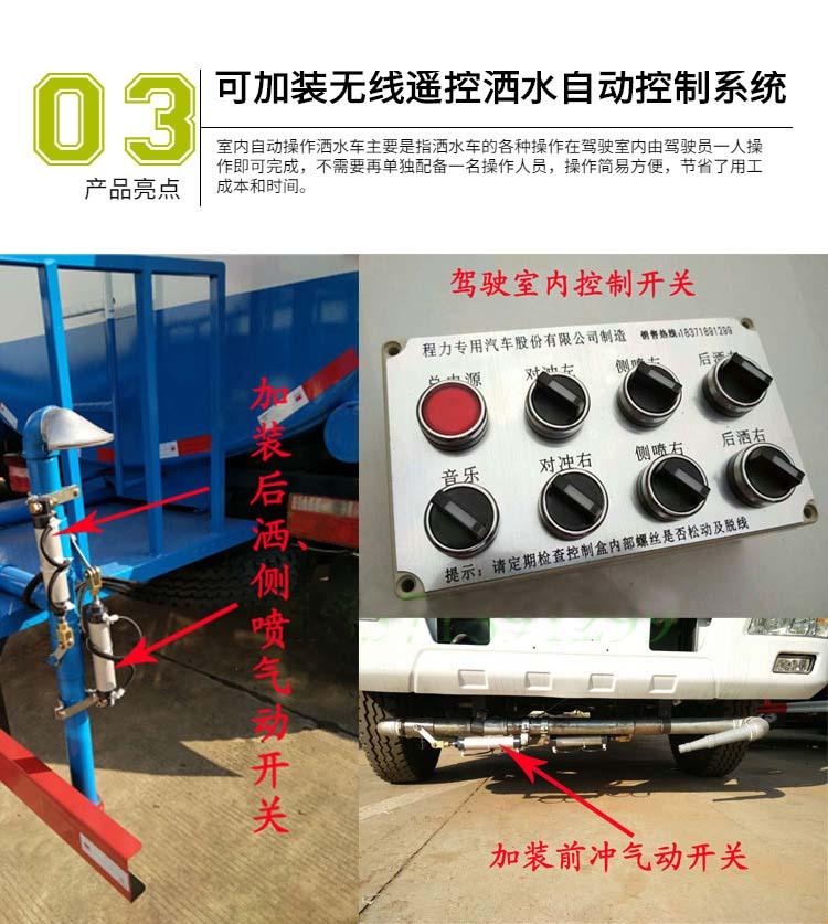 洒水车加装遥控气动阀洒水